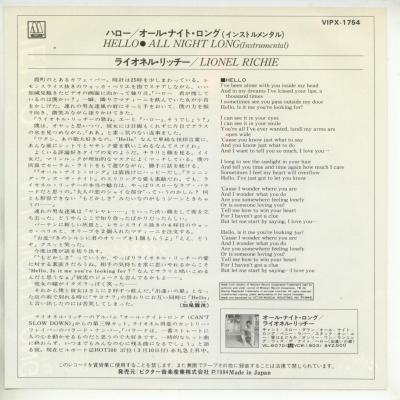 【ラ】ライオネル・リッチー/ハロー(出逢いの扉)/オール・ナイト・ロング(インストルメンタル)[VIPX-1754]#EP9243 −商品詳細−